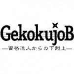 gekokujob_eye